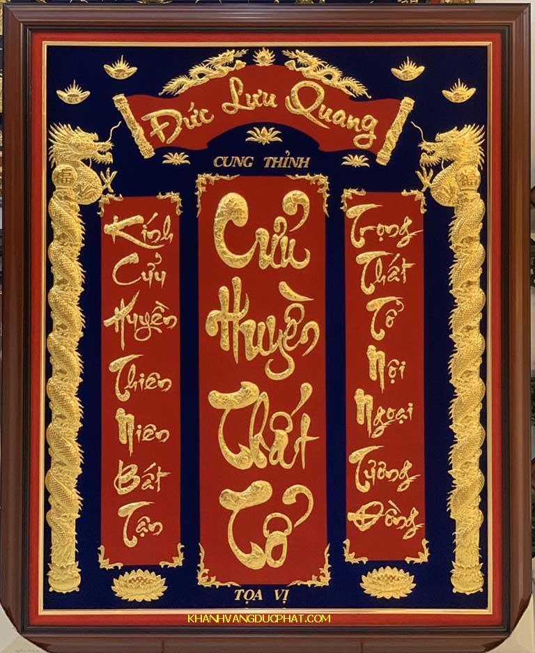 tranh thờ Đức Lưu Quang Cửu Huyền Thất Tổ